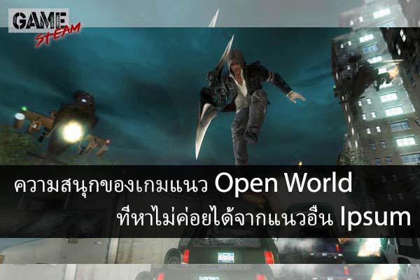 ความสนุกของเกมแนว Open World ที่หาไม่ค่อยได้จากแนวอื่น โหลดเกมออนไลน์