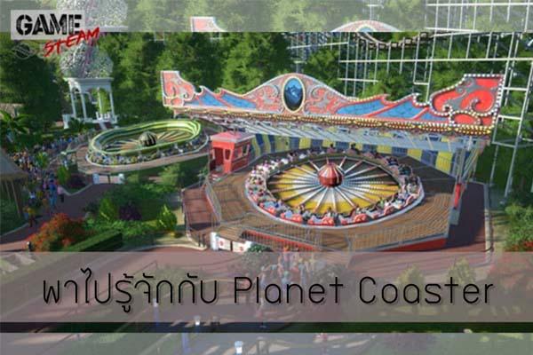 พาไปรู้จักกับ Planet Coaster เกมในSteam