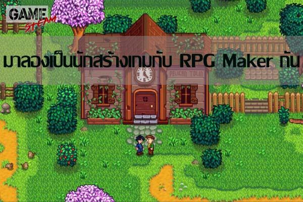 มาลองเป็นนักสร้างเกมกับ RPG Maker กันดีกว่า เกมPC
