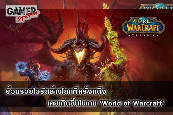 ย้อนรอยไวรัสล้างโลกที่ครั้งหนึ่งเคยเกิดขึ้นในเกม 'World of Warcraft' เกมในsteam เกมpcฟรี โหลดเกมออนไลน์ ซื้อเกมsteam