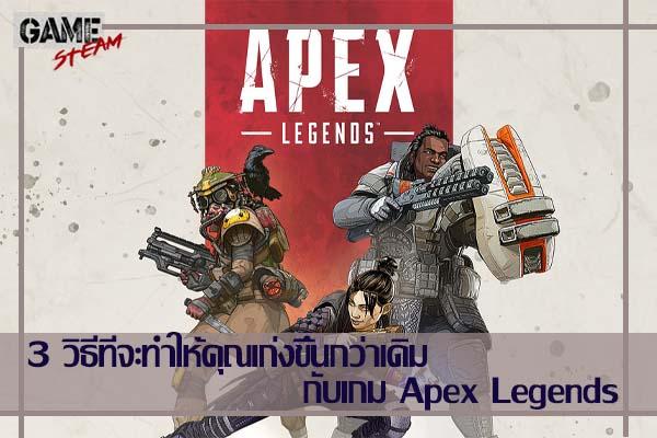 3 วิธีฝึก Apex Legends ที่จะทำให้คุณเก่งขึ้นกว่าเดิม โหลดเกมออนไลน์