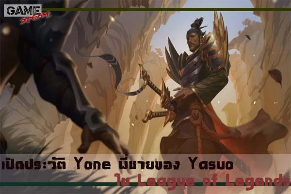 เปิดประวัติ Yone พี่ชายของ Yasuo ที่มีโอกาสถูกนำเข้ามาเป็นแชมเปี้ยนใน League of Legends #เกมออนไลน์