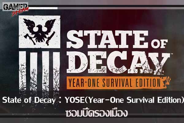 State of Decay YOSE(Year-One Survival Edition) ซอมบี้ครองเมือง #รีวิวเกม