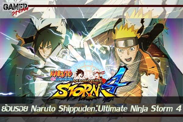ย้อนรอย Naruto Shippuden Ultimate Ninja Storm 4 #เกมออนไลน์
