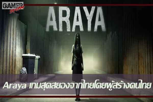 Araya เกมสุดสยองจากไทยโดยผู้สร้างคนไทยที่ทำให้คนกลัวทั้งโลก #รีวิวเกม