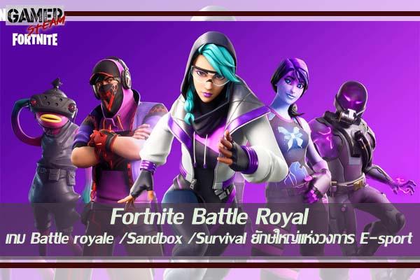 Fortnite Battle Royal #เกมออนไลน์