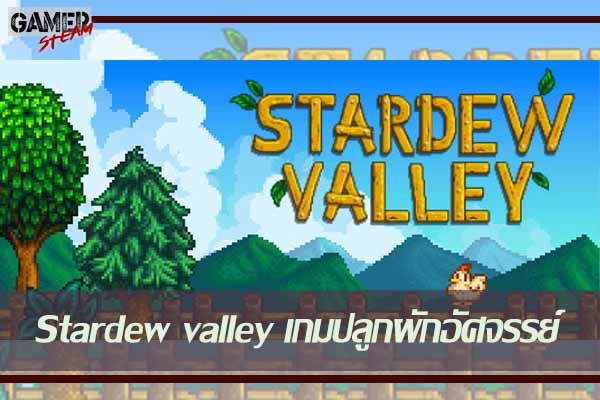 Stardew valley เกมปลูกผักอัศจรรย์ Harvest Moon กลับชาติมาเกิด #เกมออนไลน์