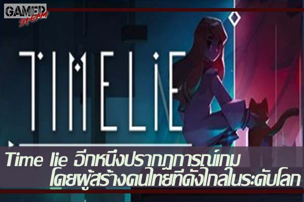 Time lie อีกหนึ่งปรากฎการณ์เกมโดยผู้สร้างคนไทยที่ดังไกลในระดับโลก #เกมออนไลน์