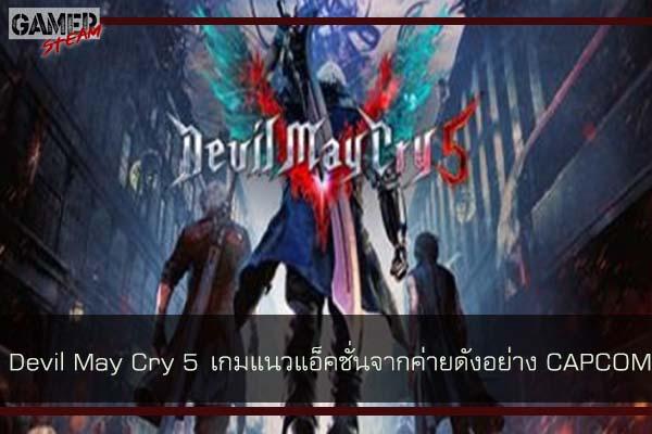 Devil May Cry 5 เกมแนวแอ็คชั่นจากค่ายดังอย่าง CAPCOM #เกมออนไลน์