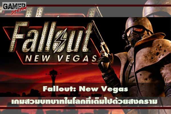 Fallout- New Vegas เกมสวมบทบาทในโลกที่เต็มไปด้วยสงคราม #เกมออนไลน์