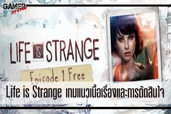 Life is Strange เกมแนวเนื้อเรื่องและการตัดสินใจ #เกมออนไลน์
