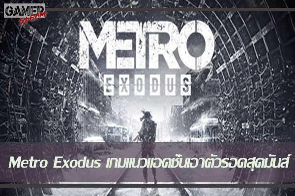 Metro Exodus เกมแนวแอคชั่นเอาตัวรอดสุดมันส์ #เกมPC