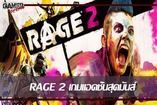 RAGE 2 เกมแอคชั่นสุดมันส์ที่ได้ผลตอบรับดีจนต้องออกภาค 2 #เกมออนไลน์