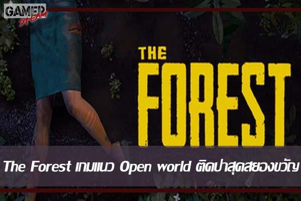 The Forest เกมแนว Open world ติดป่าสุดสยองขวัญ #เกมออนไลน์