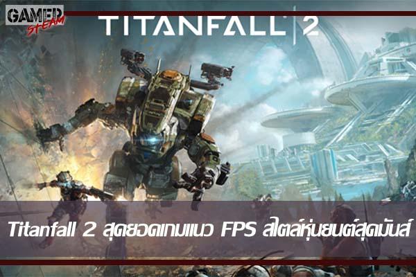 Titanfall 2 วางขายบน Steam แล้ววันนี้ สุดยอดเกมแนว FPS สไตล์หุ่นยนต์สุดมันส์ #เกมออนไลน์