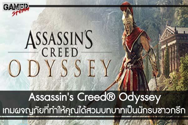 Assassin's Creed® Odyssey เกมผจญภัยท่องโลกกว้างที่ทำให้คุณได้สวมบทบาทเป็นนักรบชาวกรีก #เกมออนไลน์