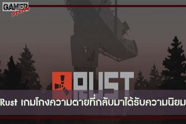Rust เกมโกงความตายที่กลับมาได้รับความนิยม #แนะนำเกม