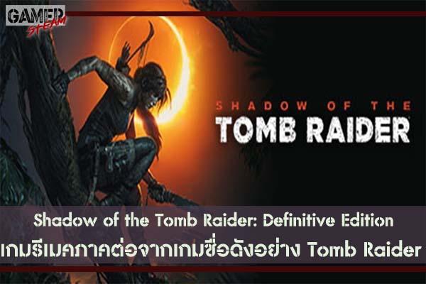 Shadow of the Tomb Raider- Definitive Edition #แนะนำเกม