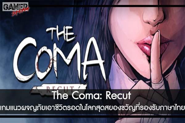 The Coma- Recut เกมแนวผจญภัยเอาชีวิตรอดในโลกสุดสยองขวัญที่รองรับภาษาไทย #เกมออนไลน์