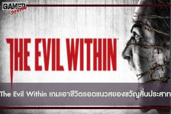 The Evil Within เกมเอาชีวิตรอดแนวสยองขวัญสั่นประสาท #เกมออนไลน์