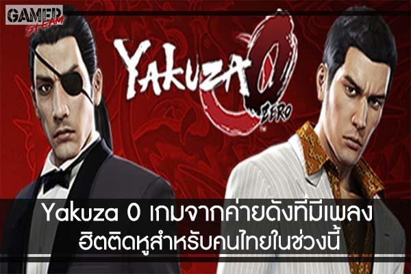 Yakuza 0 เกมจากค่ายดังที่มีเพลงฮิตติดหูสำหรับคนไทยในช่วงนี้ #เกมในPC