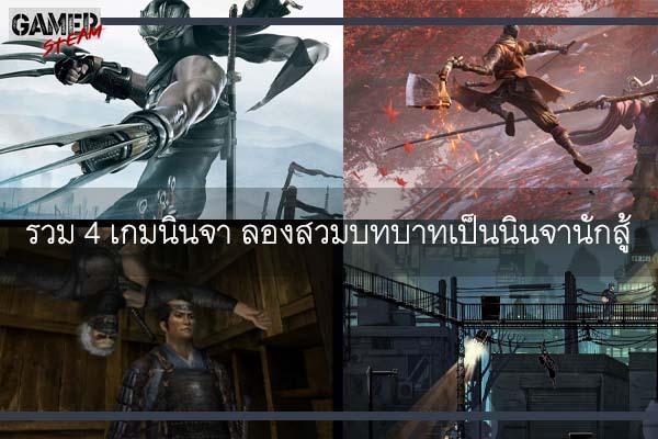 แนะนำเกม รวม 4 เกมนินจา ลองสวมบทบาทเป็นนินจานักสู้ เกมนักฆ่าสุดมันส์ #เกมออนไลน์