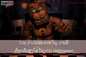 แนะนำเกม รวม 4 เกมสยองขวัญ เกมผี ต้อนรับฮาโลวัน เกม Halloween #โหลดเกมออนไลน์