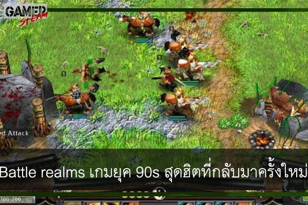 Battle realms เกมยุค 90s สุดฮิตที่กลับมาครั้งใหม่ #เกมในsteam