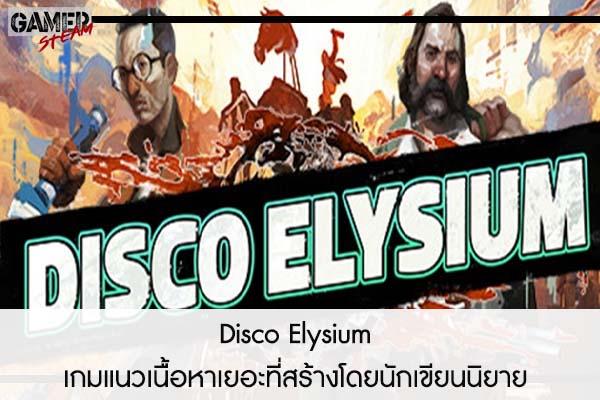Disco Elysium เกมแนวเนื้อหาเยอะที่สร้างโดยนักเขียนนิยาย #แนะนำเกม