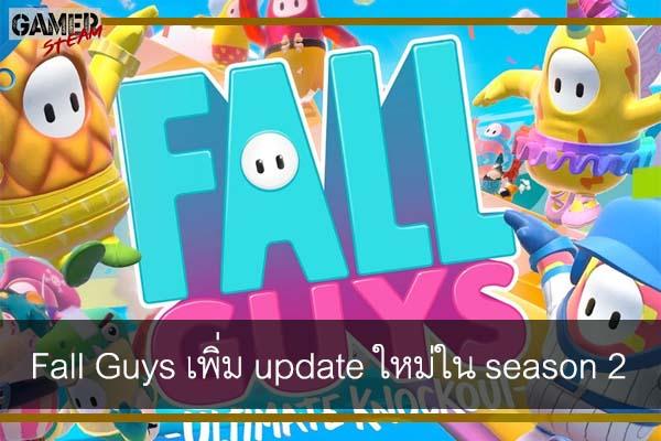 Fall Guys เพิ่ม update ใหม่ใน season 2 #แนะนำเกม