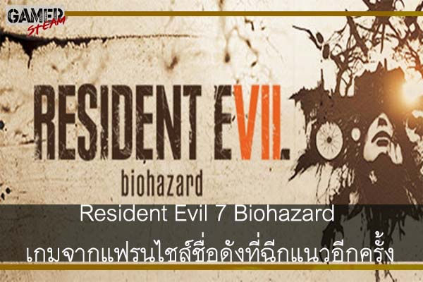 Resident Evil 7 Biohazard เกมจากแฟรนไชส์ชื่อดังที่ฉีกแนวอีกครั้ง #เกมออนไลน์