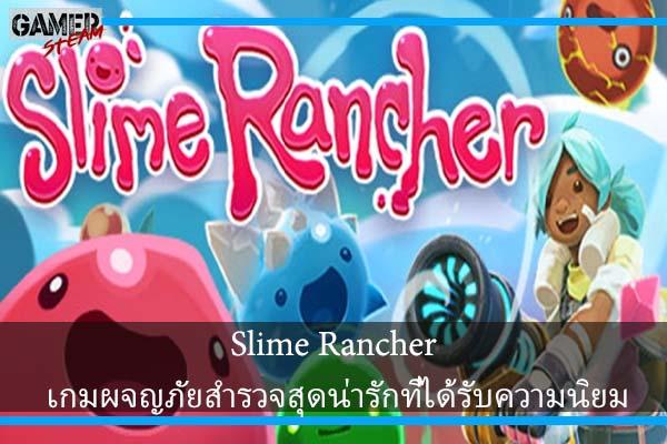 Slime Rancher เกมผจญภัยสำรวจสุดน่ารักที่ได้รับความนิยม #เกมออนไลน์