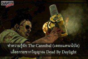 ทำความรู้จัก The Cannibal (เดอะแคนนิบัล) เลื่อยกระชากวิญญาณ Dead By Daylight #เกมในPC