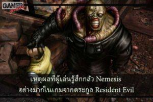 เหตุผลที่ผู้เล่นรู้สึกกลัว Nemesis อย่างมากในเกมจากตระกูล Resident Evil #เกมในsteam