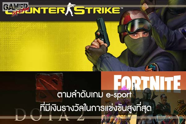 ตามลำดับเกม e-sport ที่มีเงินรางวัลในการแข่งขันสูงที่สุด #เกมในPC