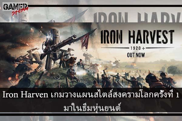 เกม Iron Harven เกมแนววางแผนสไตล์สงครามโลกครั้งที่ 1 มาในธีมหุ่นยนต์ #เกมในsteam