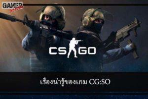 เรื่องน่ารู้ของเกม CGSO #เกมในSteam