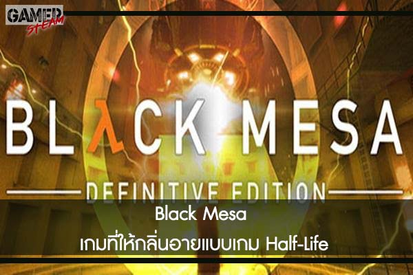 Black Mesa เกมที่ให้กลิ่นอายแบบเกม Half-Life #เกมในsteam