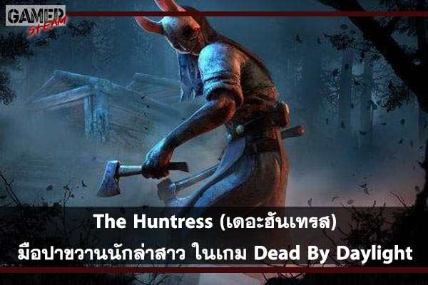 The Huntress (เดอะฮันเทรส) มือปาขวานนักล่าสาว ในเกม Dead By Daylight #เกมในsteam
