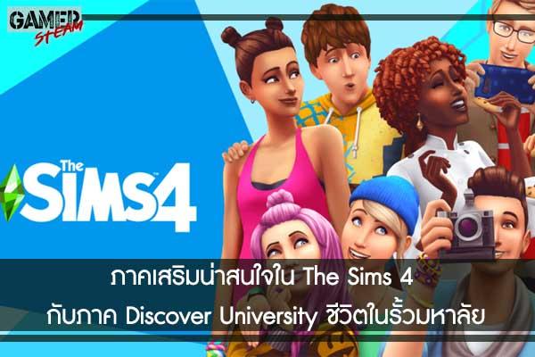 ภาคเสริมน่าสนใจใน The Sims 4 กับภาค Discover University ชีวิตในรั้วมหาลัย #โหลดเกมออนไลน์