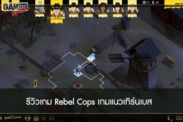 รีวิวเกม Rebel Cops เกมแนวเทิร์นเบส #เกมในPC