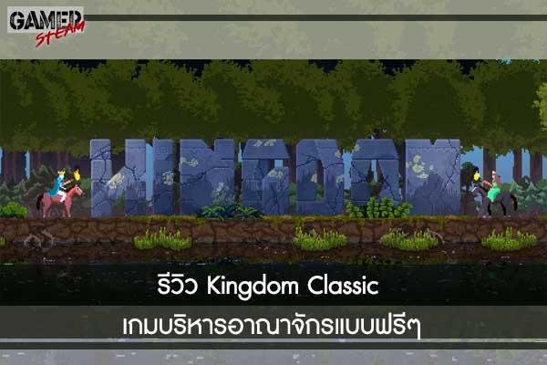 รีวิว Kingdom Classic เกมบริหารอาณาจักรแบบฟรีๆ #เกมในSteam