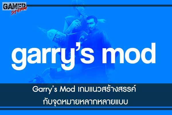 Garry's Mod เกมแนวสร้างสรรค์ กับจุดหมายหลากหลายแบบ #โหลดเกมออนไลน์