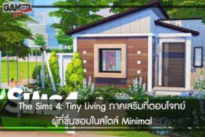 The Sims 4- Tiny Living ภาคเสริมที่ตอบโจทย์ผู้ที่ชื่นชอบในสไตล์ Minimal #เกมในSteam