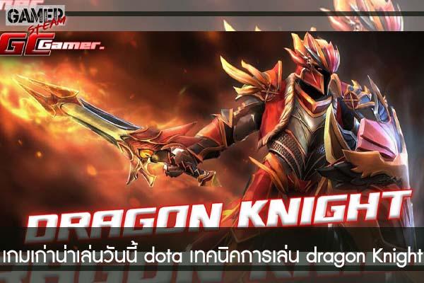 เกมเก่าน่าเล่นวันนี้ dota เทคนิคการเล่น dragon Knight #เกมPCฟรี