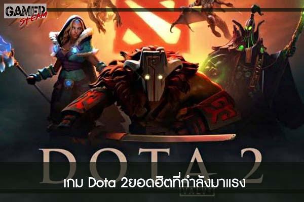 เกม Dota 2ยอดฮิตที่กำลังมาแรง #เกมในSteam