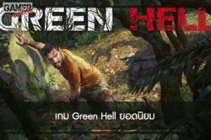 เกม Green Hell ยอดนิยม #โหลดเกมออนไลน์