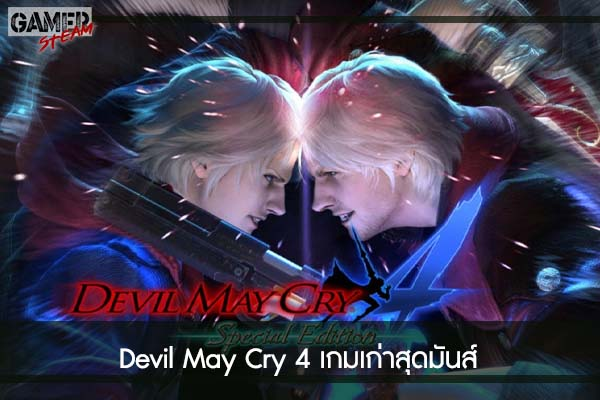Devil May Cry 4 เกมเก่าสุดมันส์ #เกมในSteam