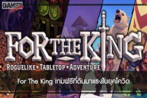 For The King เกมฟรีที่ดันมาแรงในยุคโควิด #เกมในSteam