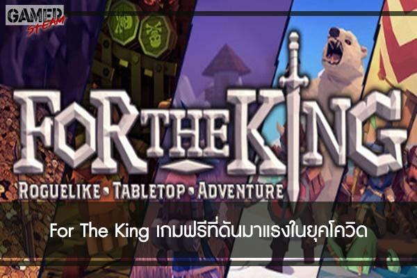 For The King เกมฟรีที่ดันมาแรงในยุคโควิด